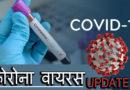 भारत में कोरोना वायरस से संक्रमितों की संख्या बढ़कर हुई 35,043 वहीं मरनें वालो की संख्या 1147