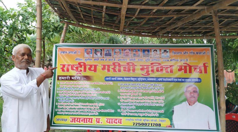 गोपालगंज में राष्ट्रीय गरीबी मुक्ति मोर्चा के अध्यक्ष जयनाथ यादव ने सरकार से रखी 11 सूत्री मांग
